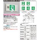東芝 FBK-42601VXLN-LS17 (FBK42601VXLNLS17) LED音声点滅直付誘導灯電池内蔵片面 誘導灯(電池内蔵形)
