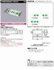 東芝 FBK-10691LN-LS17 (FBK10691LNLS17) LED C級床埋込誘導灯電池内蔵片面 誘導灯(電池内蔵形)