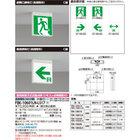 東芝 FBK-10601LN-LS17 (FBK10601LNLS17) LED長時間直付誘導灯電池内蔵片面 誘導灯(電池内蔵形)