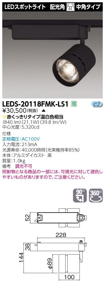 LED 東芝 LEDS-20118FMK-LS1 (LEDS20118FMKLS1) スポットライト2000黒塗精肉用