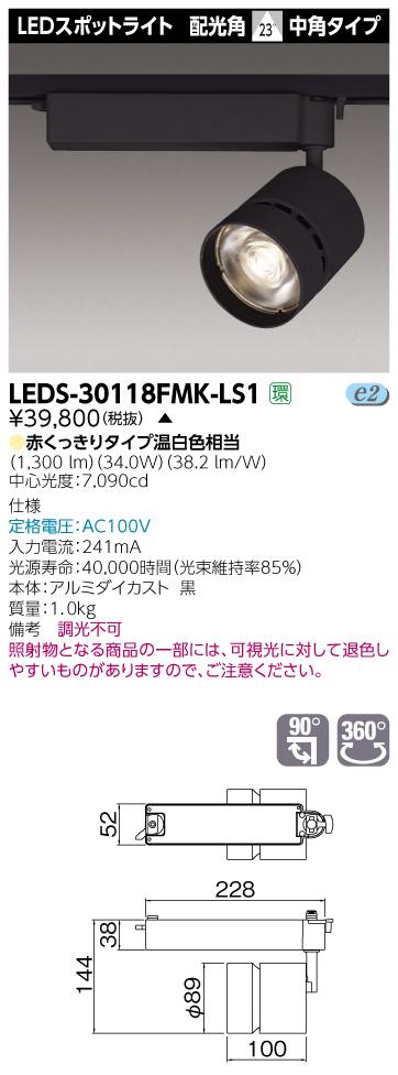 「受注生産品:納期6週間」LED 東芝 LEDS-30118FMK-LS1 (LEDS30118FMKLS1) スポットライト3000黒塗精肉用 LEDスポットライト