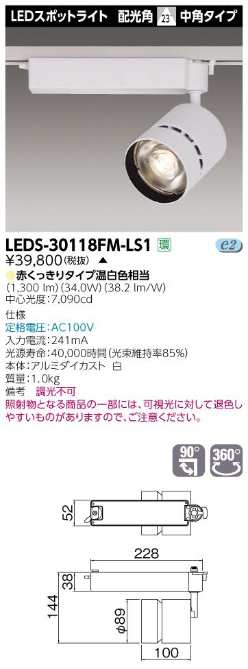 LED 東芝 LEDS-30118FM-LS1 (LEDS30118FMLS1) スポットライト3000白塗精肉用 LEDスポットライト