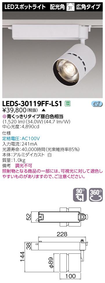 LED 東芝 LEDS-30119FF-LS1 (LEDS30119FFLS1) スポットライト3000白塗鮮魚用 LEDスポットライト