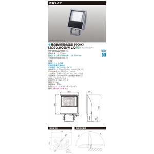 LED 東芝 LEDS-23902NW-LJ2 (LEDS23902NWLJ2) LED投光器広角形MS