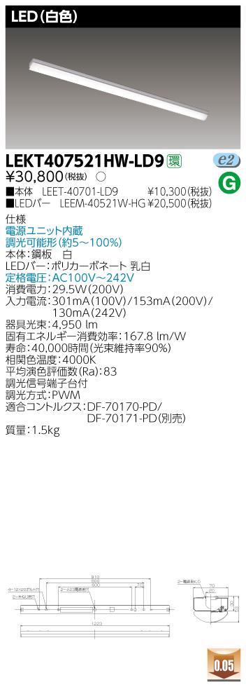 LED 東芝ライテック(TOSHIBA) LEKT407521HW-LD9 TENQOO直付40形W70調光 (白色)『LEKT407521HWLD9』