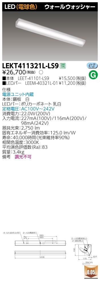 LED 東芝ライテック(TOSHIBA) LEKT411321L-LS9 TENQOO直付40形ウォールウォッシャー(電球色)『LEKT411321LLS9』