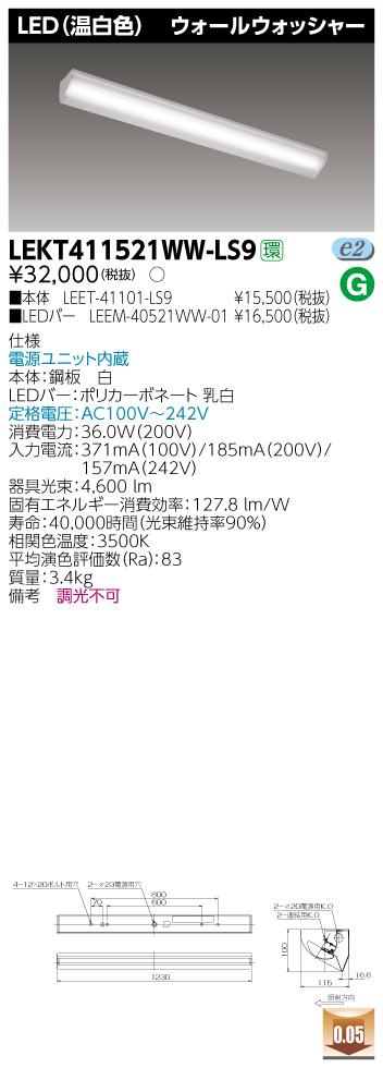 LED 東芝ライテック(TOSHIBA) LEKT411521WW-LS9 TENQOO直付40形ウォールウォッシャー(温白色)『LEKT411521WWLS9』