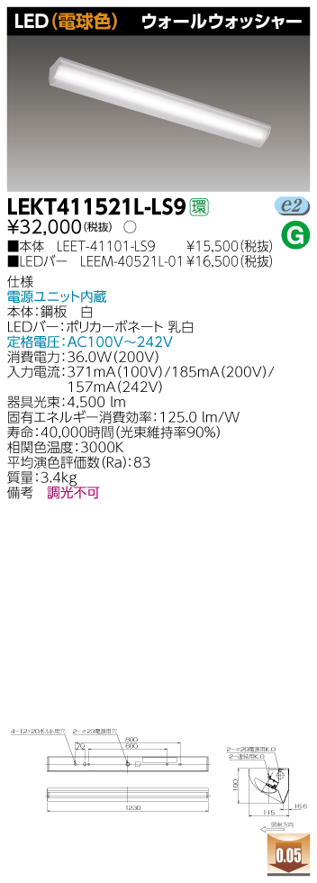 LED 東芝ライテック(TOSHIBA) LEKT411521L-LS9 TENQOO直付40形ウォールウォッシャー(電球色)『LEKT411521LLS9』