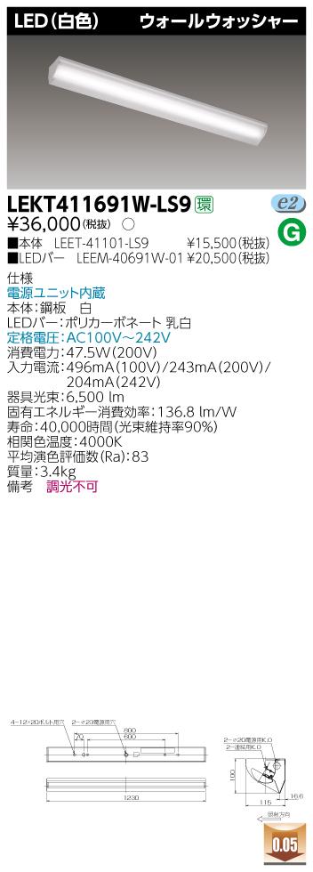 LED 東芝ライテック(TOSHIBA) LEKT411691W-LS9 TENQOO直付40形ウォールウォッシャー(白色)『LEKT411691WLS9』