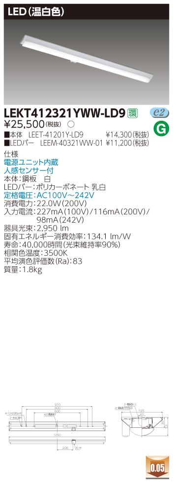 LED 東芝ライテック(TOSHIBA) LEKT412321YWW-LD9 TENQOO直付40形W120人感センサー内蔵 (温白色)『LEKT412321YWWLD9』
