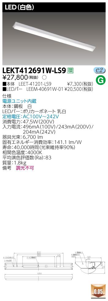 LED 東芝ライテック(TOSHIBA) LEKT412691W-LS9 TENQOO直付40形W120(白色)『LEKT412691WLS9』