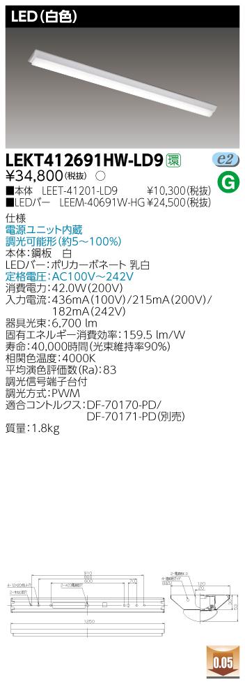 LED 東芝ライテック(TOSHIBA) LEKT412691HW-LD9 TENQOO直付40形W120調光 ハイグレードタイプ (白色)『LEKT412691HWLD9』