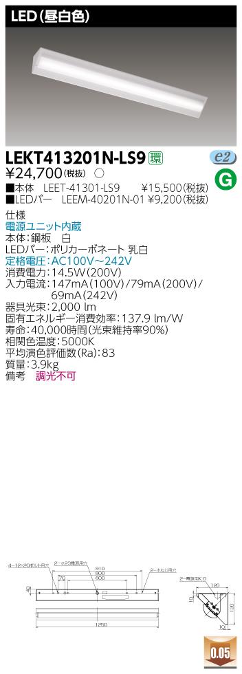 LED 東芝ライテック(TOSHIBA) LEKT413201N-LS9 TENQOO直付40形コーナー灯 (昼白色)『LEKT413201NLS9』