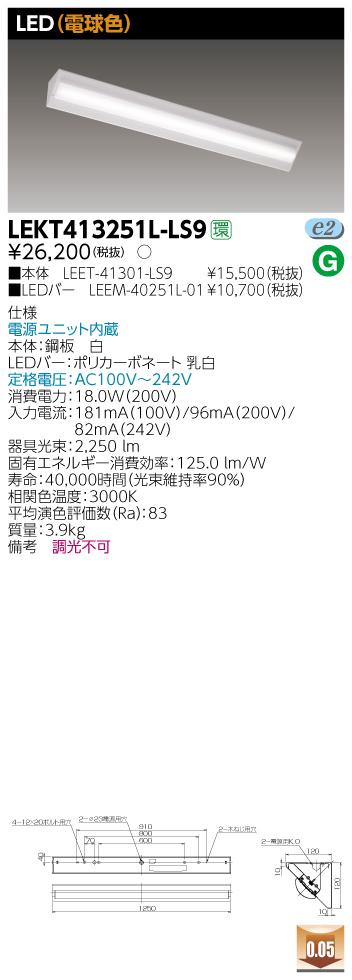LED 東芝ライテック(TOSHIBA) LEKT413251L-LS9 TENQOO直付40形コーナー灯 (電球色)『LEKT413251LLS9』