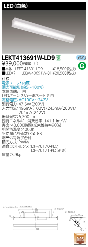 LED 東芝ライテック(TOSHIBA) LEKT413691W-LD9 TENQOO直付40形コーナー灯調光 (白色)『LEKT413691WLD9』
