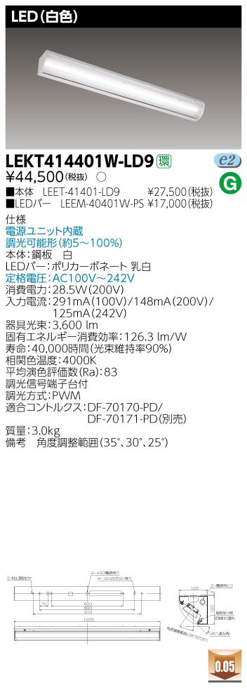 LED 東芝ライテック(TOSHIBA) LEKT414401W-LD9 TENQOO直付40形 学校用黒板灯調光 (白色)『LEKT414401WLD9』