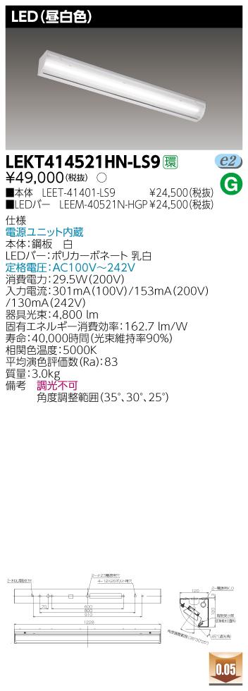 LED 東芝ライテック(TOSHIBA) LEKT414521HN-LS9 TENQOO直付40形 学校用黒板灯 (昼白色)ハイグレードタイプ『LEKT414521HNLS9』