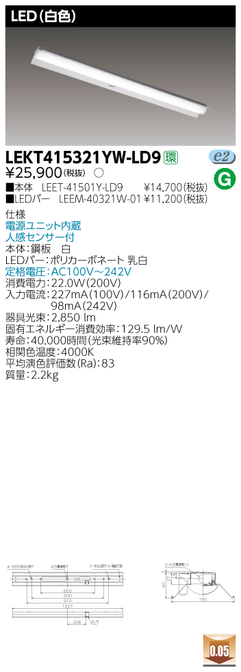 LED 東芝ライテック(TOSHIBA) LEKT415321YW-LD9 TENQOO直付40形反射笠 人感センサー内蔵 (白色)『LEKT415321YWLD9』