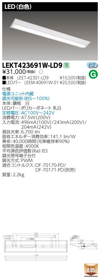 LED 東芝ライテック(TOSHIBA) LEKT423691W-LD9 TENQOO直付40形W230調光 (白色)『LEKT423691WLD9』