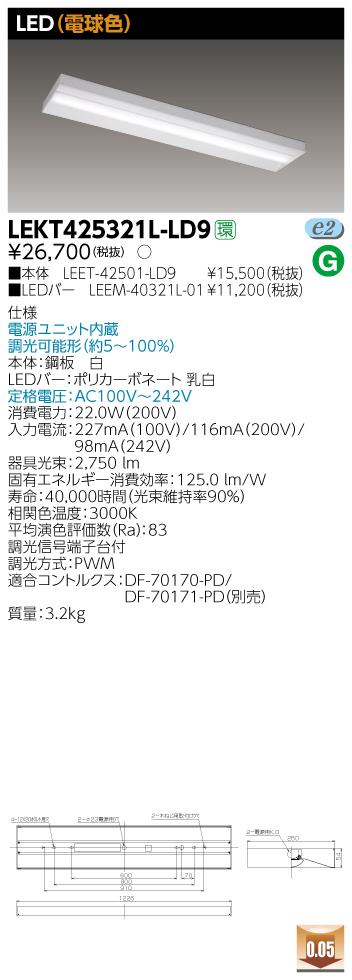 LED 東芝ライテック(TOSHIBA) LEKT425321L-LD9 TENQOO直付40形箱形調光 (電球色)『LEKT425321LLD9』