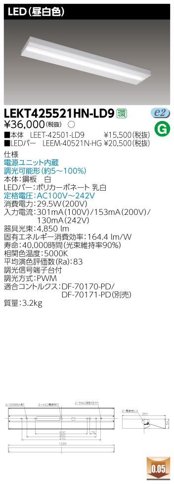 LED 東芝ライテック(TOSHIBA) LEKT425521HN-LD9 TENQOO直付40形箱形調光 ハイグレードタイプ(昼白色)『LEKT425521HNLD9』