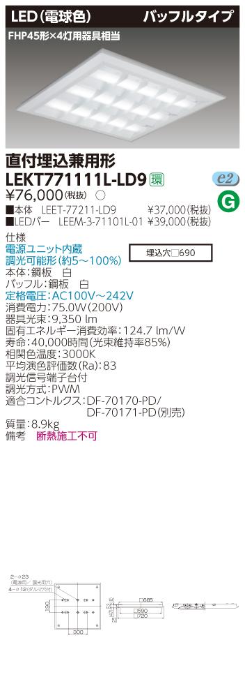 LED 東芝ライテック(TOSHIBA) LEKT771111L-LD9 TENQOOスクエア直埋□720バッフル (電球色)FHP45形×4灯用器具相当『LEKT771111LLD9』