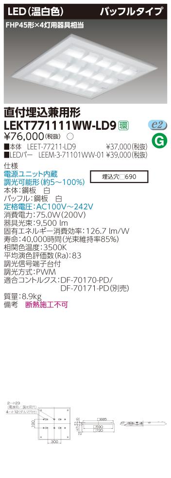 LED 東芝ライテック(TOSHIBA) LEKT771111WW-LD9 TENQOOスクエア直埋□720バッフル (温白色)FHP45形×4灯用器具相当『LEKT771111WWLD9』