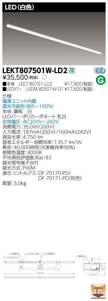 LED 東芝ライテック(TOSHIBA) LEKT807501W-LD2 TENQOO直付110形W70調光 (白色)『LEKT807501WLD2』