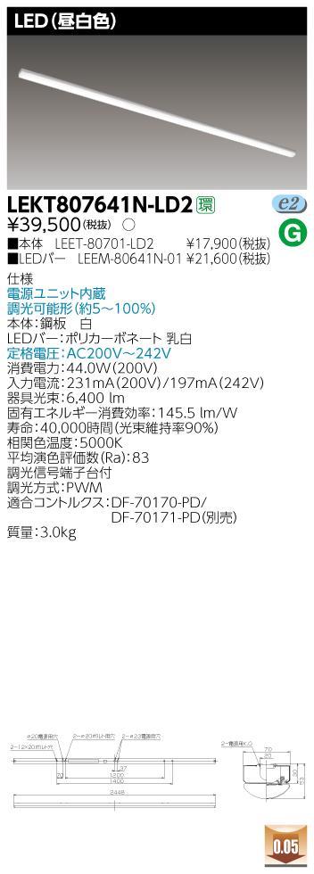 LED 東芝ライテック(TOSHIBA) LEKT807641N-LD2 TENQOO直付110形W70調光 (昼白色)『LEKT807641NLD2』