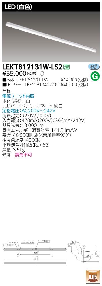 LED 東芝ライテック(TOSHIBA) LEKT812131W-LS2 TENQOO直付110形W120 (白色)『LEKT812131WLS2』