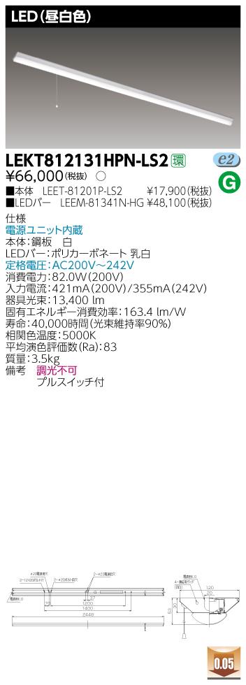 LED 東芝ライテック(TOSHIBA) LEKT812131HPN-LS2 TENQOO直付110形W120プルスイッチ付 (昼白色)ハイグレードタイプ『LEKT812131HPNLS2』