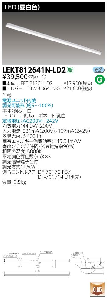 LED 東芝ライテック(TOSHIBA) LEKT812641N-LD2 TENQOO直付110形W120調光 (昼白色)『LEKT812641NLD2』