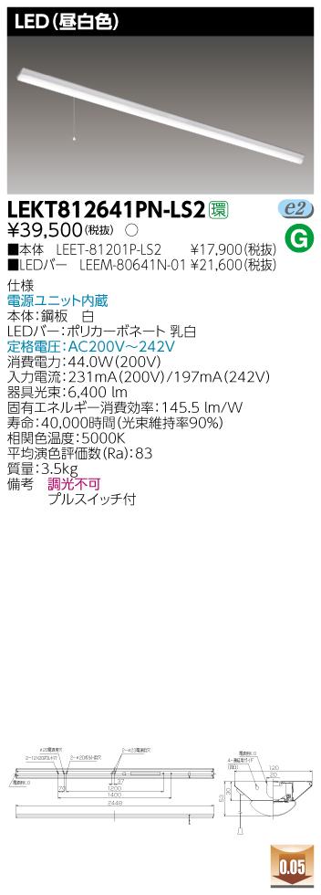 LED 東芝ライテック(TOSHIBA) LEKT812641PN-LS2 TENQOO直付110形W120 プルスイッチ付(昼白色)『LEKT812641PNLS2』
