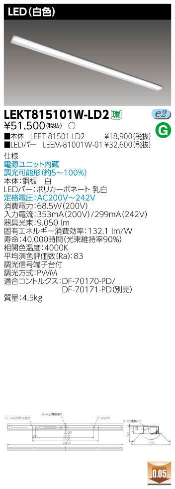 LED 東芝ライテック(TOSHIBA) LEKT815101W-LD2 TENQOO直付110形反射笠調光 (白色)『LEKT815101WLD2』