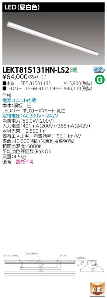 LED 東芝ライテック(TOSHIBA) LEKT815131HN-LS2 TENQOO直付110形反射笠 (昼白色)ハイグレードタイプ『LEKT815131HNLS2』