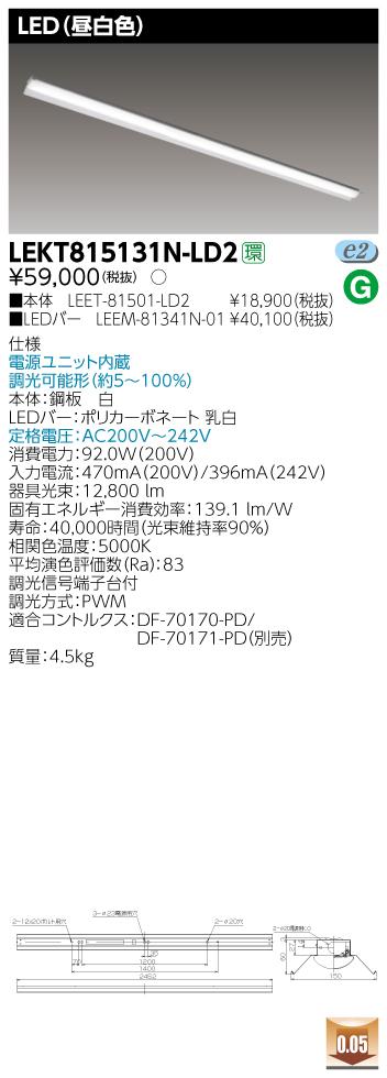 LED 東芝ライテック(TOSHIBA) LEKT815131N-LD2 TENQOO直付110形反射笠調光 (昼白色)『LEKT815131NLD2』
