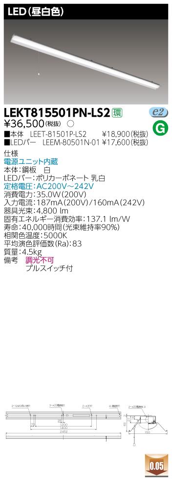 LED 東芝ライテック(TOSHIBA) LEKT815501PN-LS2 TENQOO直付110形反射笠プルスイッチ付 (昼白色)『LEKT815501PNLS2』