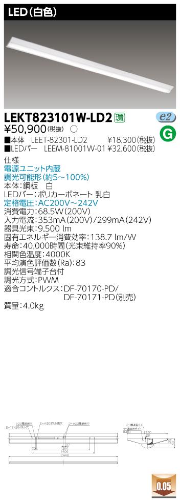 LED 東芝ライテック(TOSHIBA) LEKT823101W-LD2 TENQOO直付110形W230調光 (白色)『LEKT823101WLD2』