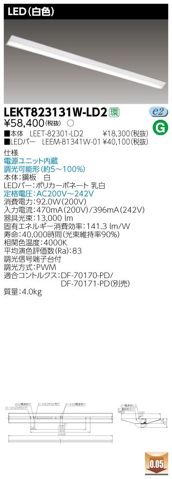 LED 東芝ライテック(TOSHIBA) LEKT823131W-LD2 TENQOO直付110形W230調光 (白色)『LEKT823131WLD2』