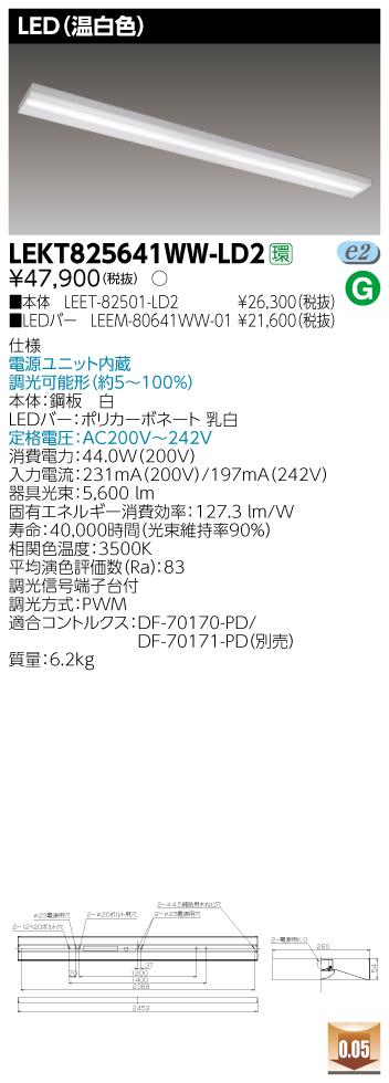 海外最新 LED 東芝ライテック(TOSHIBA) LED LEKT825641WW-LD2 LEKT825641WW-LD2 TENQOO直付110形箱形調光 (温白色)『LEKT825641WWLD2』, 家具のニシムラ:5f2a17be --- canoncity.azurewebsites.net