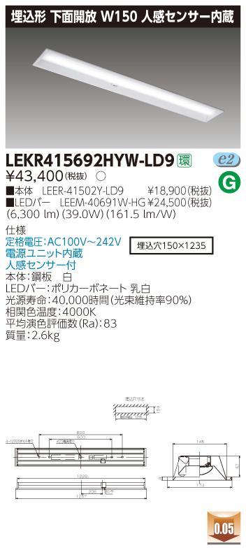 LED 東芝 LEKR415692HYW-LD9 40タイプ ハイグレード 6900lm級 白色 調光 埋込形 下面開放W150 人感センサー付 LEDベースライト TENQOOシリーズ 施設照明