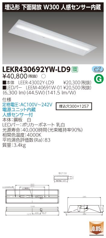 通販 LED 東芝 LEDベースライト LEKR430692YW-LD9 TENQOOシリーズ 40タイプ 一般タイプ 6900lm級 調光 白色 調光 埋込形 下面開放W300 人感センサー内蔵 LEDベースライト TENQOOシリーズ 施設照明, コウザキマチ:c09e61bd --- canoncity.azurewebsites.net