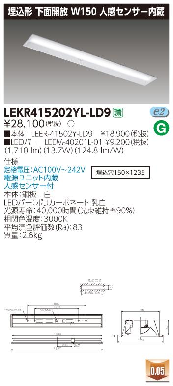 LED 東芝 LEKR415202YL-LD9 40タイプ 一般タイプ 2000lm級 電球色 調光 埋込形 下面開放W150 人感センサー内蔵 LEDベースライト TENQOOシリーズ 施設照明