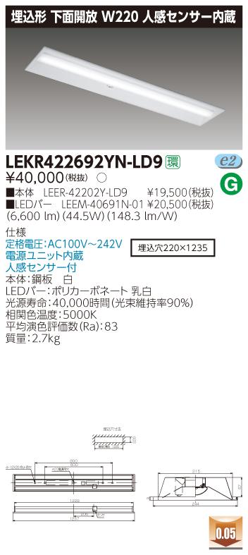 高価値セリー LED 東芝 東芝 LEKR422692YN-LD9 LEKR422692YN-LD9 (LEKR422692YNLD9) 直付型LEDベースライト (LEKR422692YNLD9) TENQOO埋込40形W220センサ 昼白色, 大山崎町:8502d441 --- canoncity.azurewebsites.net