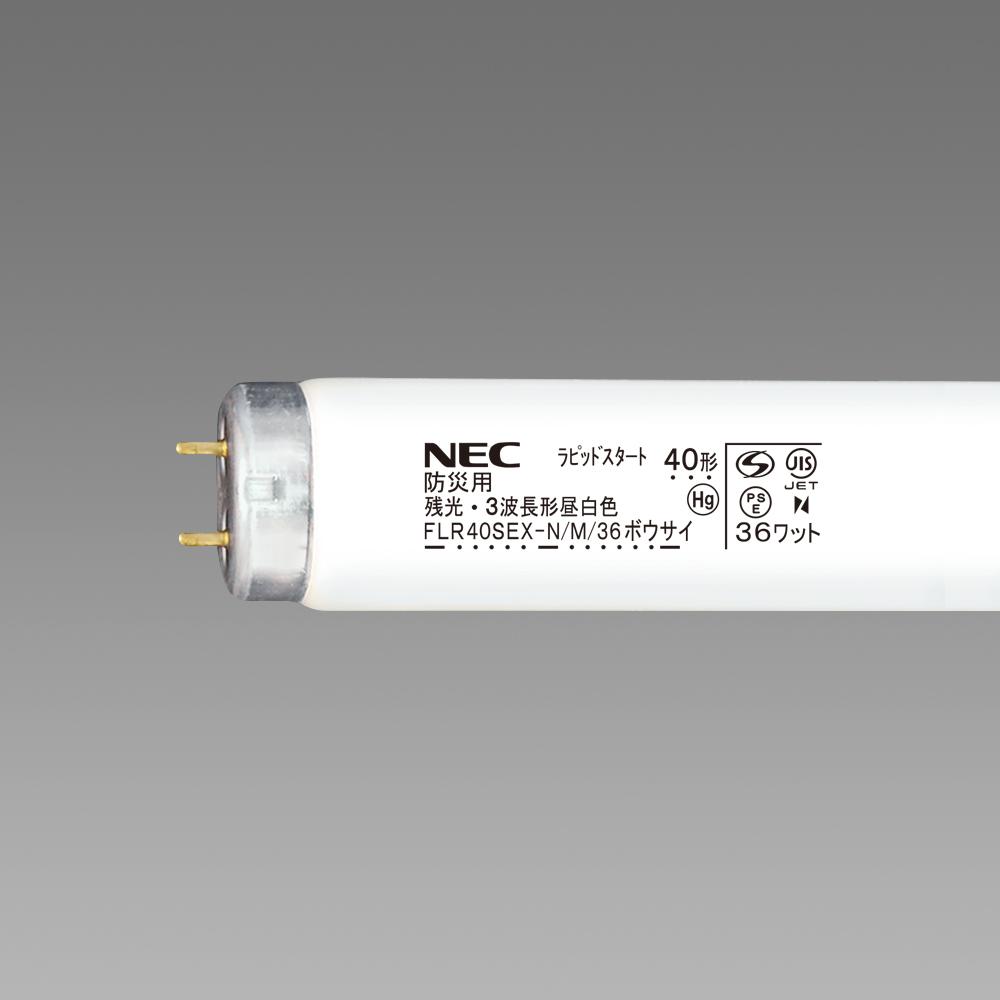 NECライティング 25本入 FLR40SEX-N/M/36ボウサイ 防災用残光蛍光ランプ 直管FLR40形 昼白色 ラピットスタート形『 FLR40SEXNM36ボウサイ』『NEC』
