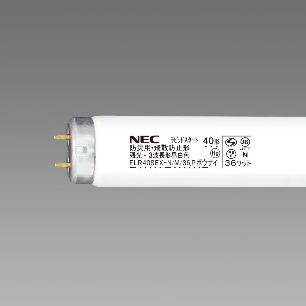NECライティング 25本入 FLR40SEX-N/M/36.Pボウサイ 防災用残光蛍光ランプ 飛散防止ランプ 直管FLR40形 昼白色 ラピットスタート形『 FLR40SEXNM36Pボウサイ』『NEC』