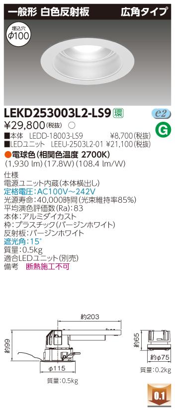 LED 東芝 (TOSHIBA) LEKD253003L2-LS9 LEDユニット交換形ダウンライト (LEKD253003L2LS9)
