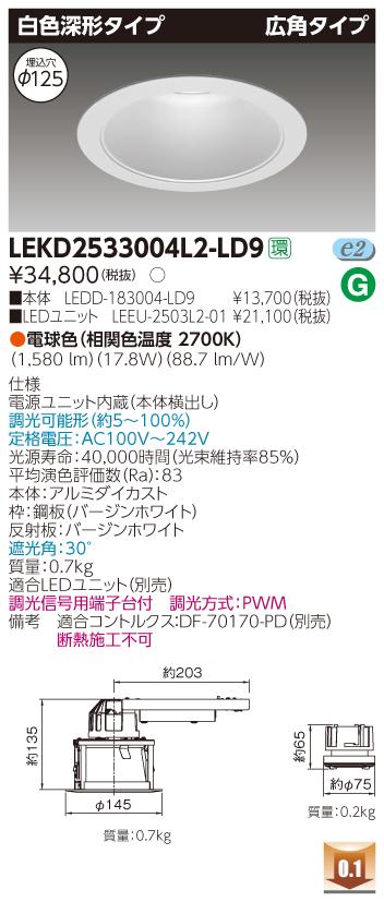 LED 東芝 (TOSHIBA) LEKD2533004L2-LD9 LEDユニット交換形ダウンライト (LEKD2533004L2LD9)