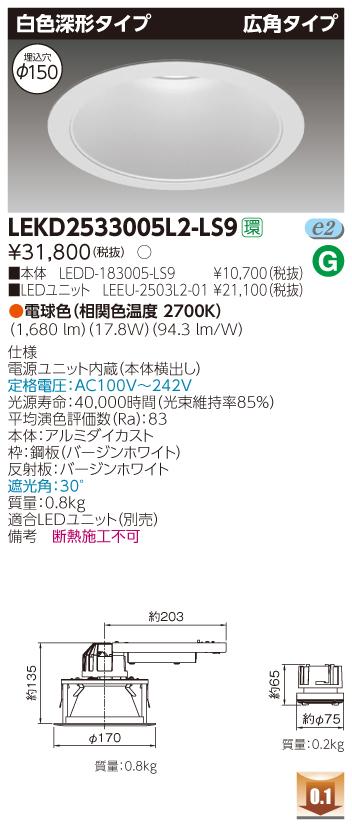 LED 東芝 (TOSHIBA) LEKD2533005L2-LS9 LEDユニット交換形ダウンライト (LEKD2533005L2LS9)