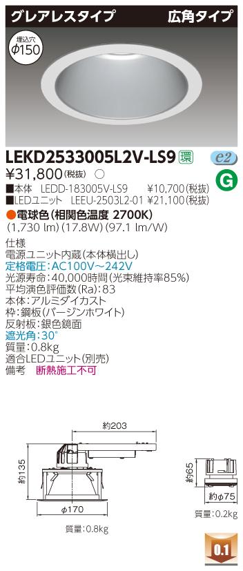 LED 東芝 (TOSHIBA) LEKD2533005L2V-LS9 LEDユニット交換形ダウンライト (LEKD2533005L2VLS9)